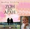 ζωή από την αρχή μαρία τζιρίτα παρουσίαση βιβλίου